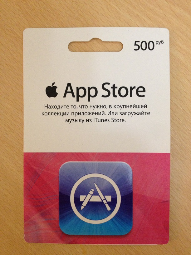iTunes Gift Card (Russia) 500 rubles - DISCOUNTS