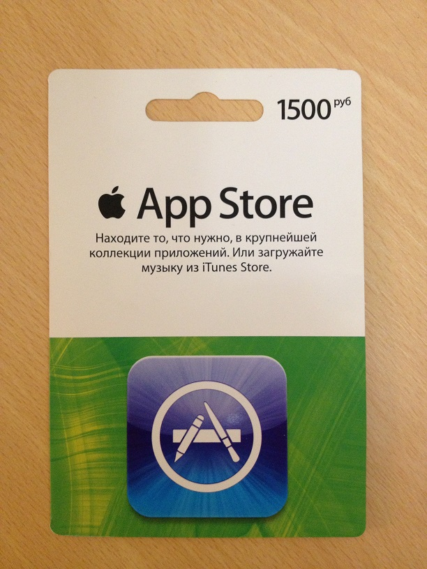 iTunes Gift Card (Russia) 1500 rubles - DISCOUNTS