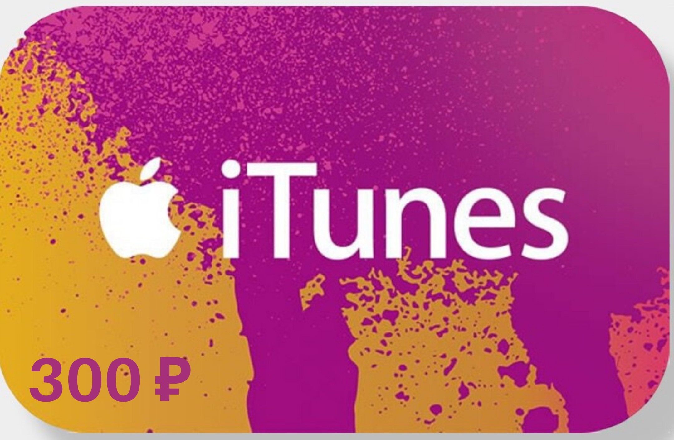 iTunes Gift Card (RUSSIA) - 300 rubles