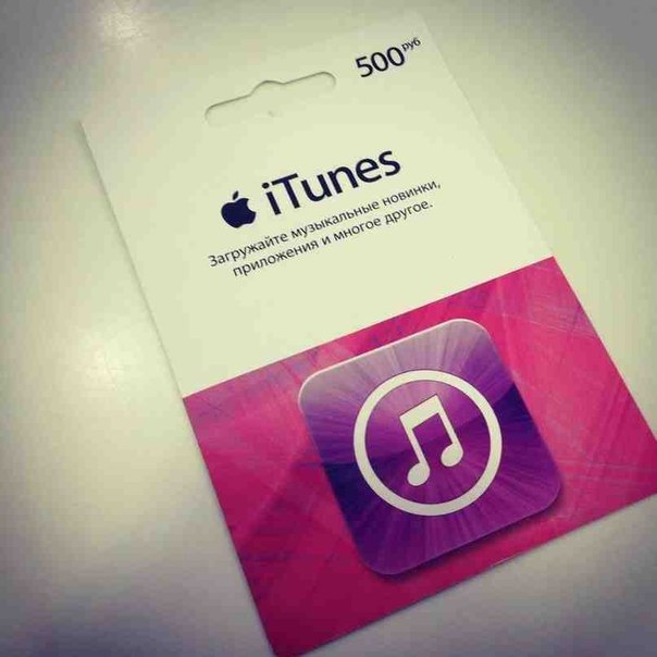 iTunes Gift Card (RUSSIA) - 500 rubles.