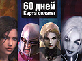 AION 60 дней Timecard (Европейская версия)