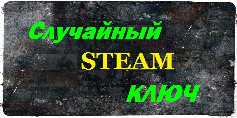 GOLDEN KEY STEAM