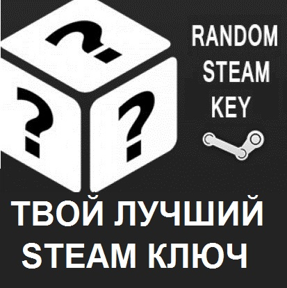 Steam Try your luck