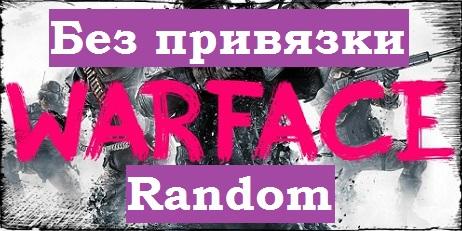 Варфейс RU с 21 по 90 ранг, Random, Почта, Без привязки