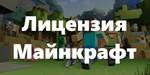 Аккаунт Майнкрафт с лицензией