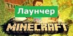 Майнкрафт Премиум — Вход через лаунчер [minecraft]