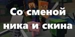 Аккаунт Майнкрафт со сменой ника и скина