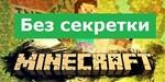 Майнкрафт Премиум — Без секретки [minecraft]