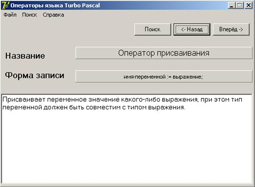 Heading rabota Tema: Development application is a database  Language: Delphi