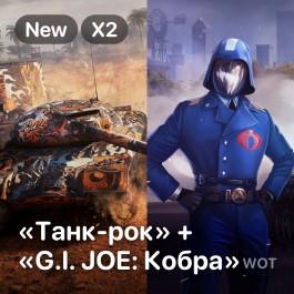 Фотография prime gaming «танк-рок» + «кобра»⭐ 2 в 1 №26+27