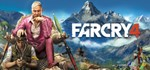 Far Cry 4 (Uplay cd-key RU, CIS)