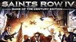 Saints Row IV: Game of the Century Edition steam RU,CIS