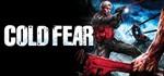 Cold Fear (uplay cd-key RU)