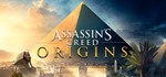 Assassin's Creed Origins (Uplay cd-key RU,CIS)