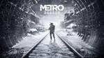 Metro Exodus (Epic Games key RU)