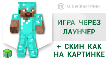 License Minecraft account — login through the launcher 2019