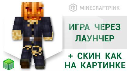 License Minecraft account — login through the launcher 2019