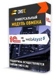 Интеграция 1С с Webasyst (6,5,4); OpenCart, Prestashop