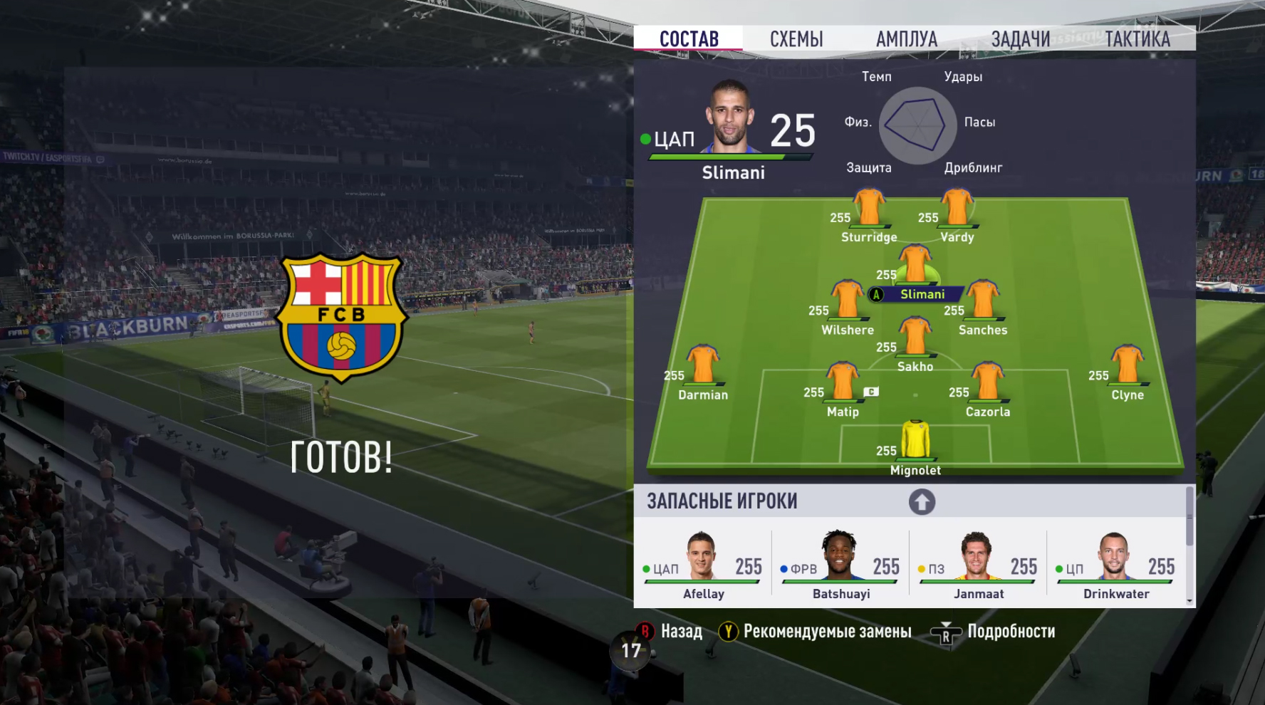 CHEAT FIFA 18 TRAINER (SAFE cheat number 1 +Skills)