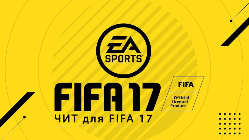Cheat Fifa 17 (eternal)