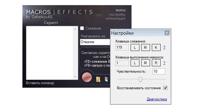 MACROS EFFECTS МАКРОСКИН СКАЧАТЬ БЕСПЛАТНО