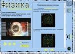 Fizika CTS ver 1.1