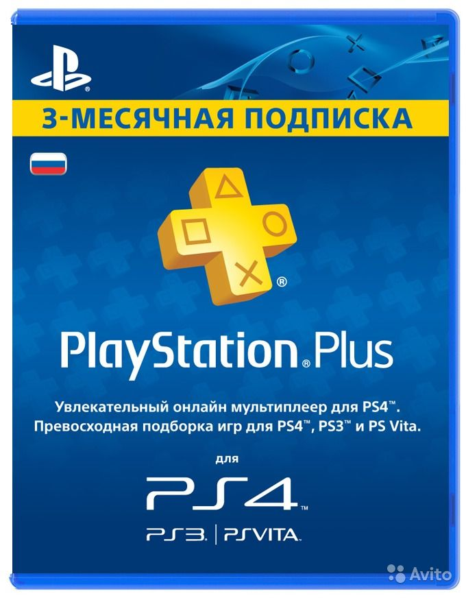 Playstation Plus: Map of subscription 90 days (3 months