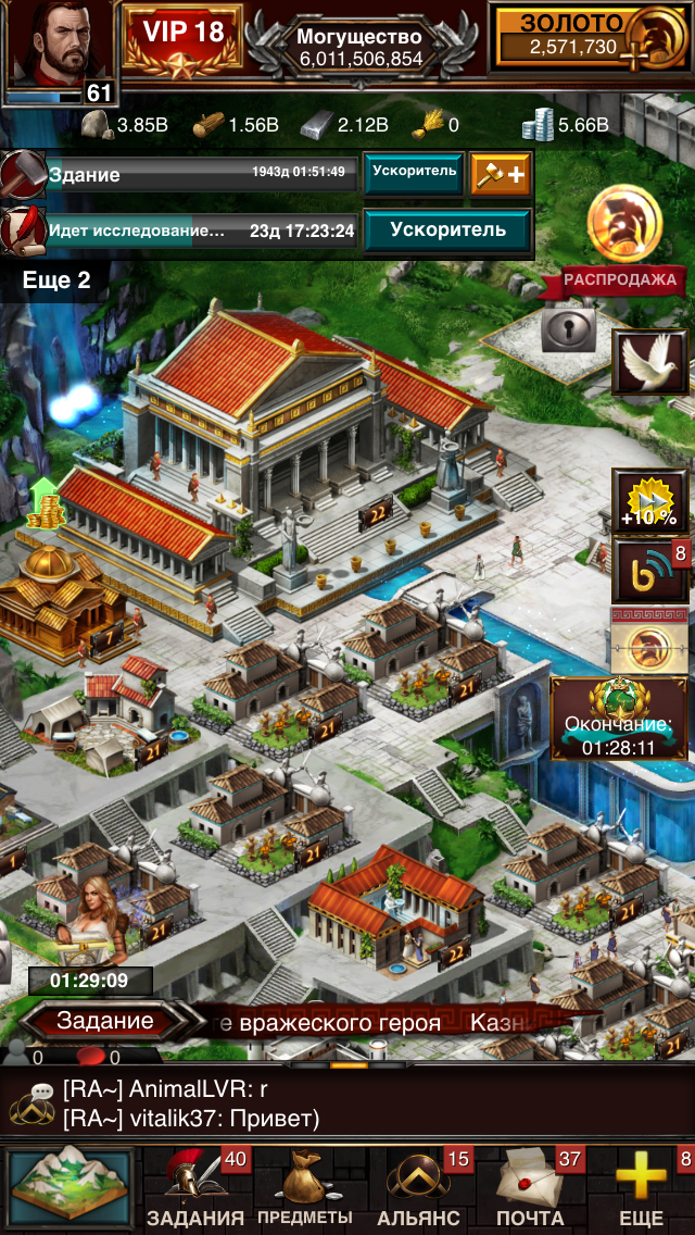 Game of War Fire Age GOW 61 lvl