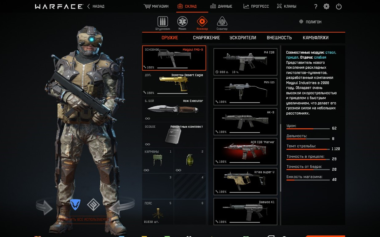 For sale account Warface 82 rank
