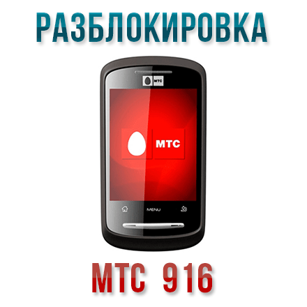 Unlock code for MTS 916