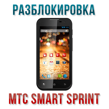 Unlock code for MTS Smart Sprint