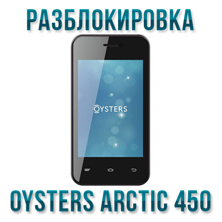 Unlock code for Oysters Arctic 450