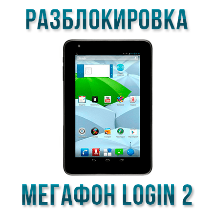 Unlock code for Megafon Login 2 (MT3A) Tablet