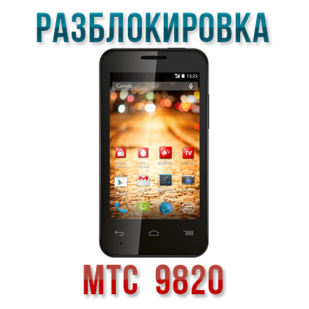 Unlock code for MTS 982O