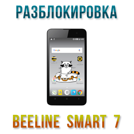 Unlock code for Beeline Smart 7