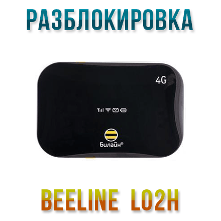 Unlock code for Beeline L02H