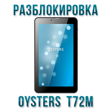 Unlock code for Oysters T72M