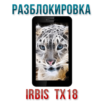 Unlock code for Irbis TX18