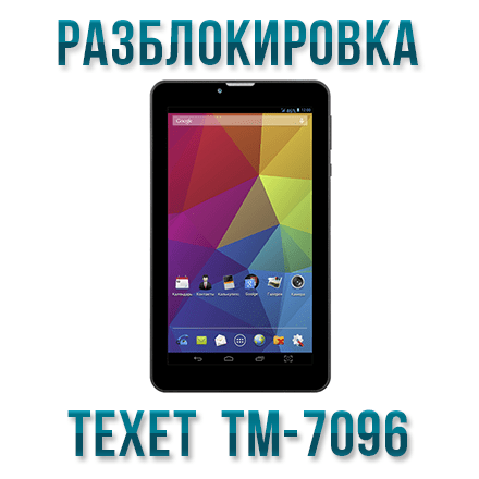 Unlock code for Texet TM-7096 (Life Belarus)