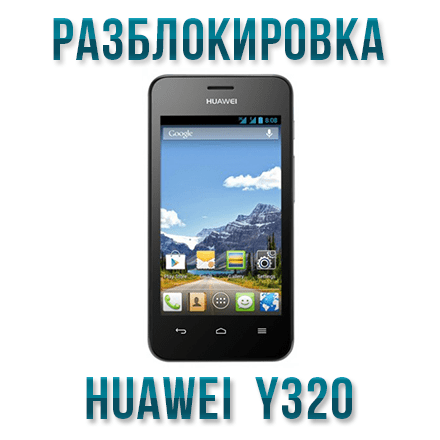 Unlock code for Huawei Y320