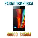 Код разблокировки 4Good S450m
