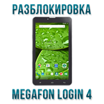 Код разблокировки Мегафон Login 4 (MFLogin4) Планшет