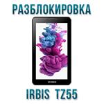 Код разблокировки Irbis TZ55