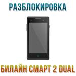 Код разблокировки Билайн Смарт Dual (Smart Dual)