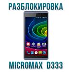 Код разблокировки Micromax D333