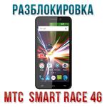 Код разблокировки МТС Smart Race 4G