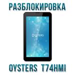 Код разблокировки Oysters T74HMi