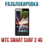 Код разблокировки МТС Smart Surf 2 4G