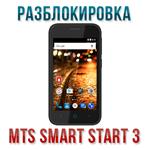 Код разблокировки МТС Smart Start 3