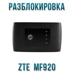 Код разблокировки ZTE MF920 (Megafon MR150-5)